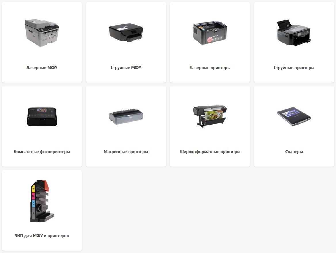 Техника для печати, принтеры и мфу